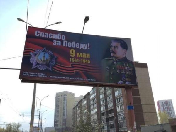 Православная общественность Екатеринбурга просит убрать с улиц плакаты со Сталиным