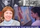 Икона рубежа тысячелетий. Лекция Ирины Языковой (+Видео)