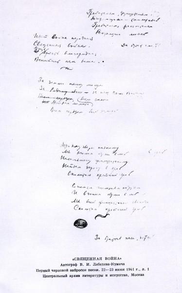 Первый черновой набросок песни. 22-23 июня 1941 года