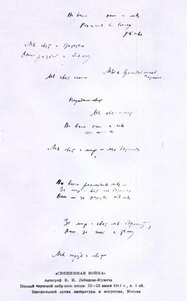Первый черновой набросок песни. 22-23 июня 1941 года. Оборот