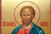 Церковь вспоминает святого апостола Симона Зилота