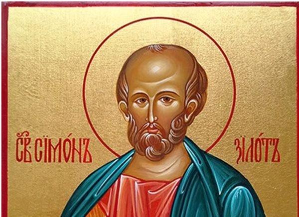 Церковь чтит память святого апостола Симона Зилота