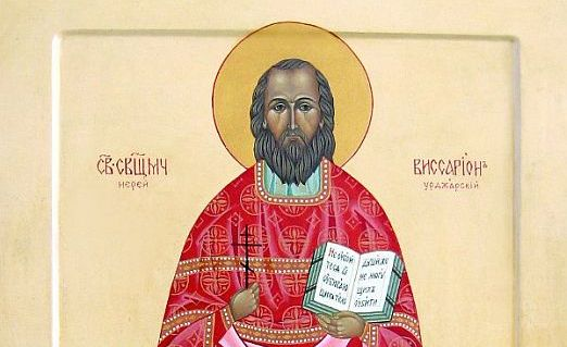 Церковь празднует память новомученика Виссариона пресвитера