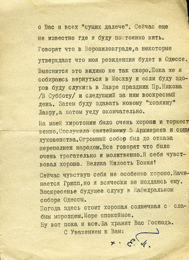 Оборот письма с подписью епископа Пимена.