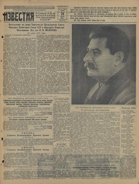 Газета «Известия» №147 от 24 июня 1941 года