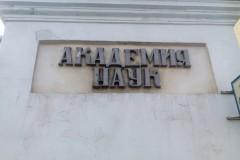 Семь тезисов конференции взащиту РАН