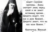 Церковь празднует память святителя Николая Сербского