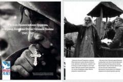Представительство Русской Церкви в Таиланде выпустило брошюры о Церкви в годы ВОВ