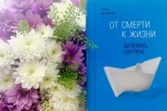 """Издательство """"Даръ"""" выпустило второй тираж книги """"От смерти к жизни"""""""