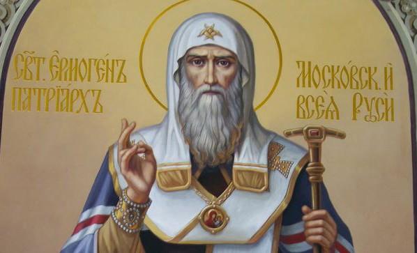Церковь вспоминает священномученика Ермогена, Патриарха Московского и всея Руси