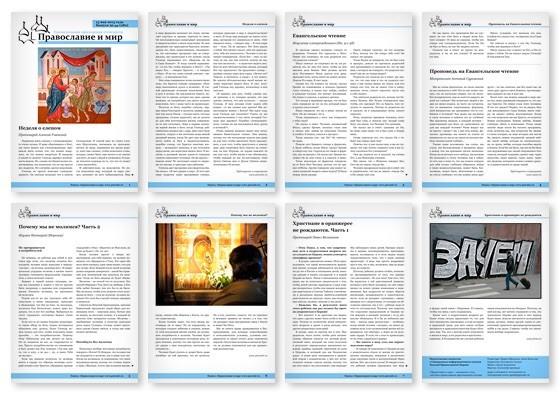 Православная стенгазета № 20 (282)
