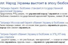Украинский народ справиЛся или справиТся с безбожием