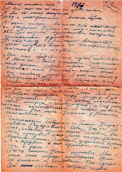 Письмо матери 15.03.42