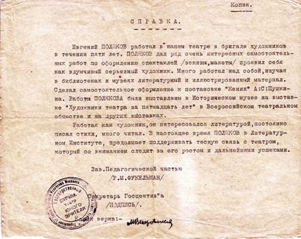 polyakov7