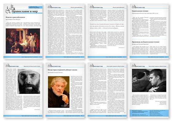 Православная стенгазета № 18 (280)