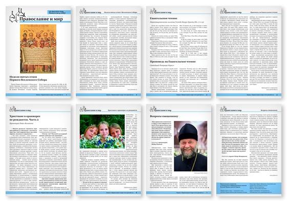 Православная стенгазета № 21 (283)