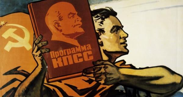 Фрагмент плаката художника Н. Смоляка «Программа КПСС - программа построения коммунизма»