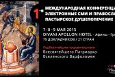 Конференция «Электронные СМИ и православное пастырское душепопечение» – ОНЛАЙН-ТРАНСЛЯЦИЯ