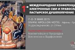 """В Афинах открывается конференция """"Электронные СМИ и православное пастырское душепопечение"""""""