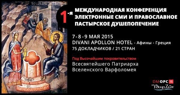 Открылась онлайн-трансляция конференции «Электронные СМИ и православное пастырское душепопечение»