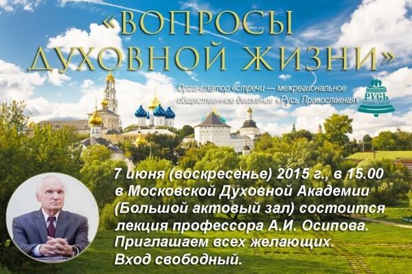 В Московской Духовной Академии состоится лекция профессора Алексея Осипова