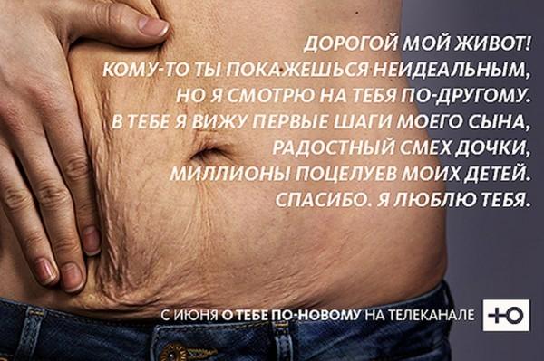«История моего тела» – профилактика комплексов или антиреклама материнства?