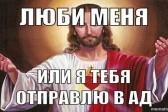 «Люби меня, или я отправлю тебя в ад»