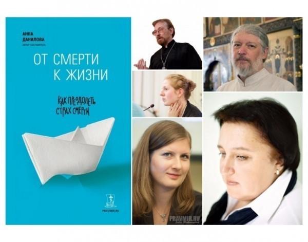 В Издательском совете РПЦ проходит презентация 2-го издания книги «От смерти к жизни: как преодолеть страх смерти»
