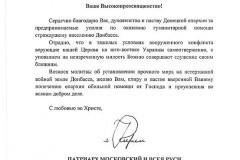 Святейший Патриарх Кирилл поблагодарил верующих Донбасса за гуманитарную деятельность