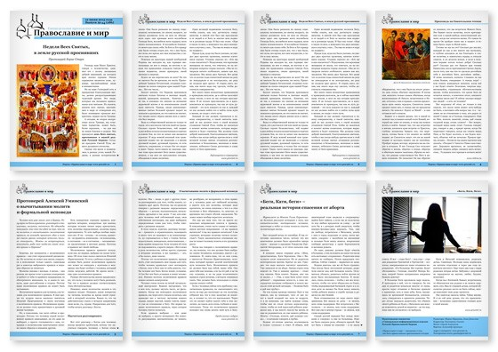 Православная стенгазета № 24 (286)