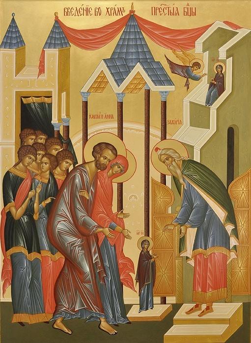Церковные праздники - Введение во храм Пресвятой Богородицы