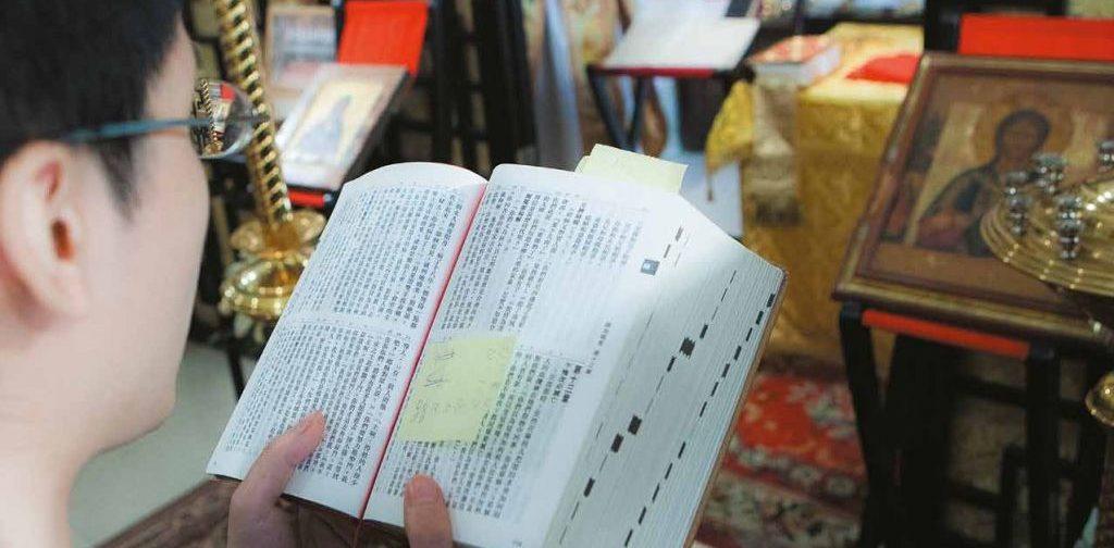 Православие в Китае – преждевременный оптимизм?