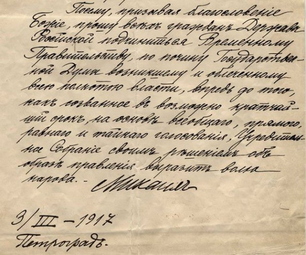 Манифест великого князя Михаила Александровича