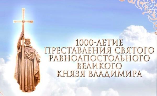 В Москве состоятся торжества по случаю 1000-летия преставления князя Владимира