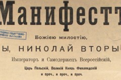 Подписал ли Николай II документ об отречении?