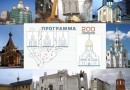 Программа «200 храмов» – факты и цифры