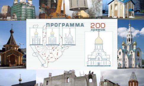 Программа «200 храмов»