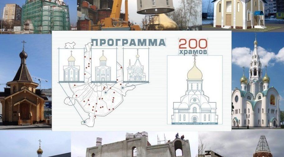 Программа «200 храмов» — факты и цифры