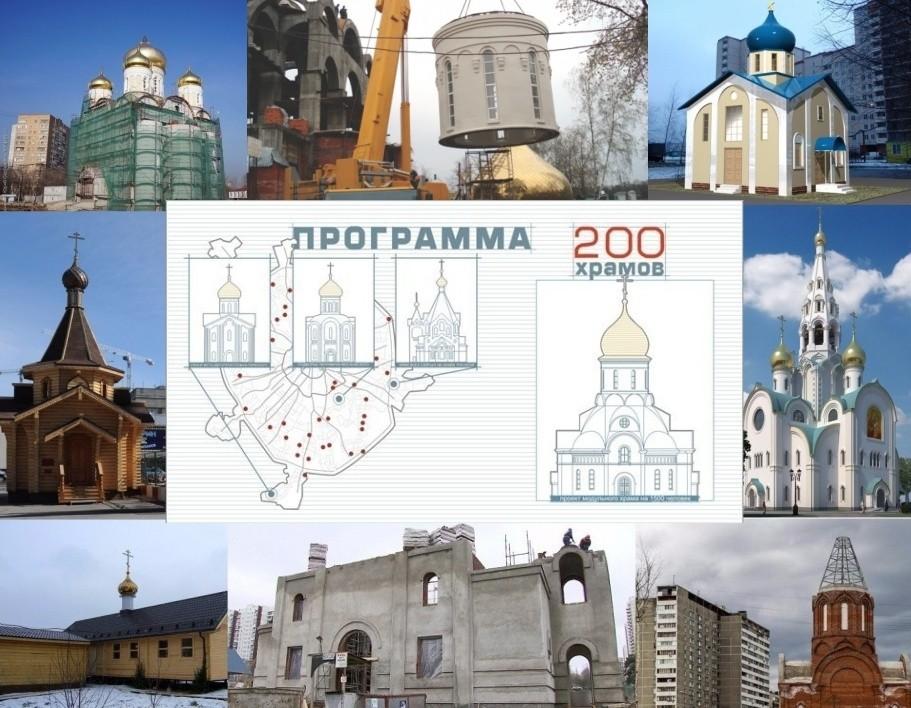 Теперь здесь церковь: Почему москвичи воюют со строителями храмов — The Village
