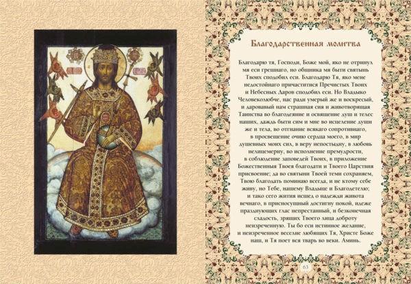 Молитва - что это? Виды молитв и значение молитвы в православии
