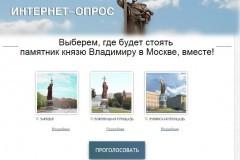Более пятидесяти миллионов рублей собрано на установку памятника князю Владимиру в Москве