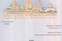 Духовный Собор Почаевской Лавры призвал руководство Украины не допустить провокаций против монастыря