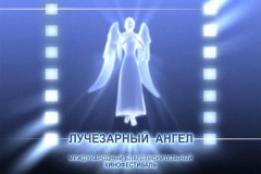 XII Международный благотворительный кинофестиваль «Лучезарный Ангел» состоится в Москве