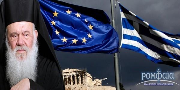 Архиепископ Афинский и всея Греции Иероним: Сейчас мы переживаем самые тяжелые времена в истории нашей страны