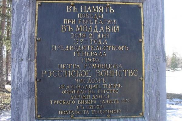 Надпись на Кагульском обелиске