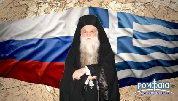 Митрополит Калавритский Амвросий: Мы просим помощи у России