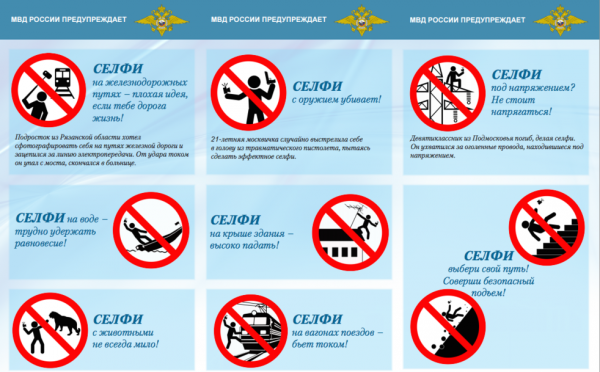 Правила безопасного селфи разработало МВД