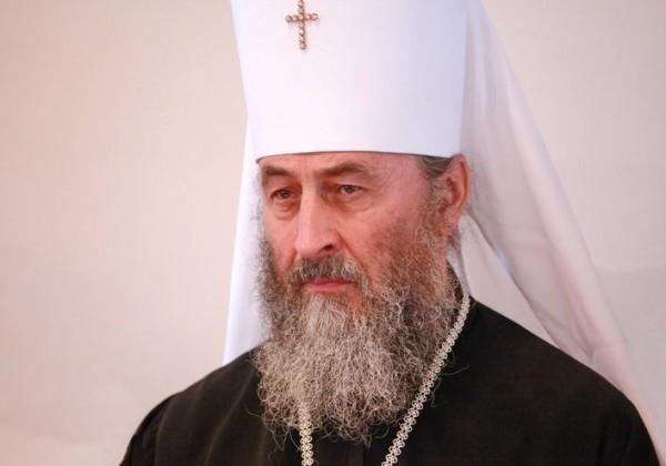 Митрополит Онуфрий призвал украинцев отказаться от ненависти