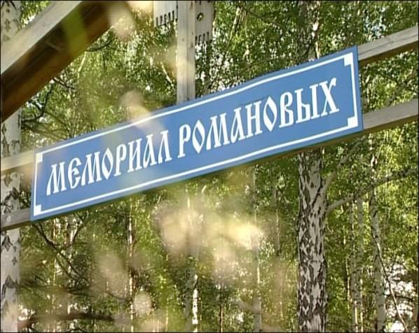 Премьер-министр России распорядился создать рабочую группу для исследования и перезахоронения останков детей императора Николая II