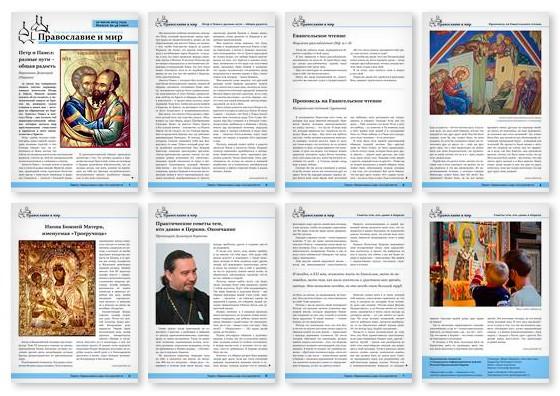 Православная стенгазета № 28 (290)